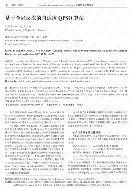 论文研究-基于全局层次的自适应QPSO算法.pdf
