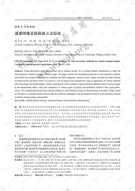 论文研究-遥感图像道路提取方法综述.pdf