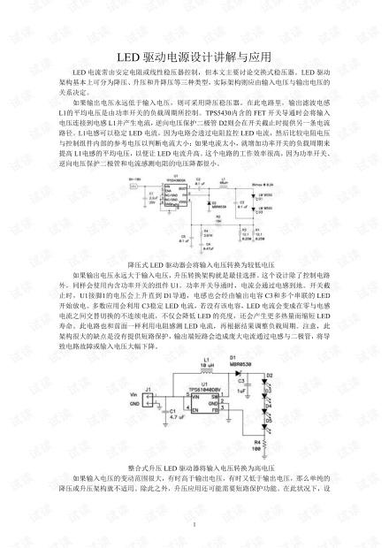 降压式LED驱动电源的设计及应用详解.pdf