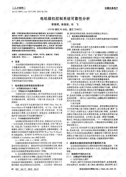电机微机控制系统可靠性分析.pdf