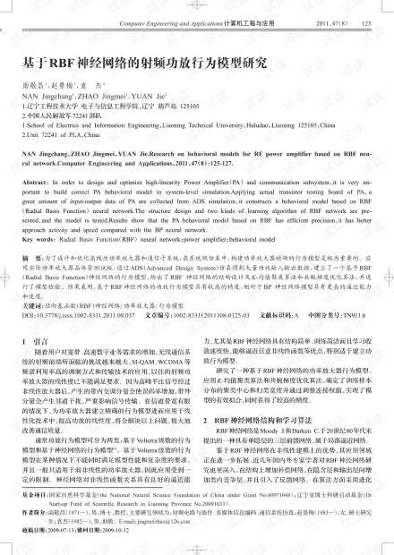 论文研究-动态负载均衡策略及相关模型研究.pdf