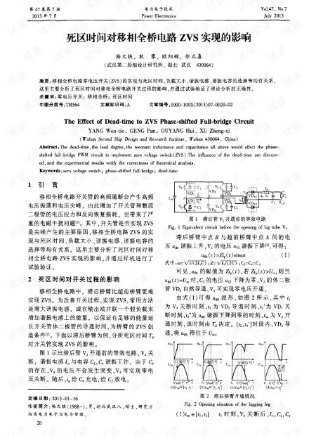 死区时间对移相全桥电路ZVS实现的影响.pdf