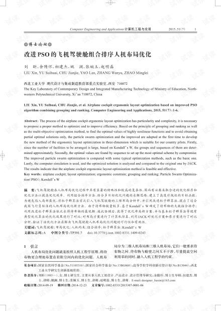 论文研究-改进PSO的飞机驾驶舱组合排序人机布局优化.pdf