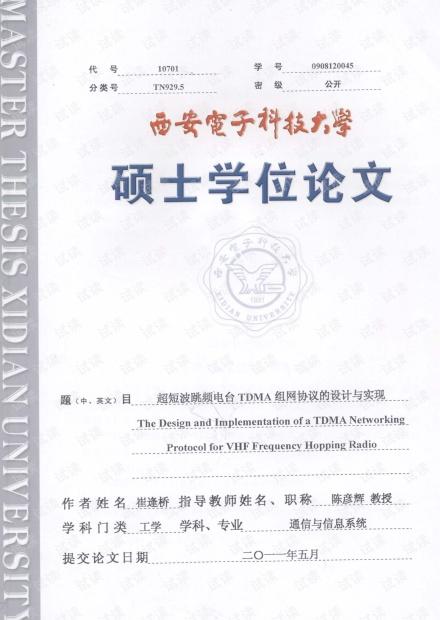 超短波跳频电台TDMA组网协议的设计与实现.pdf