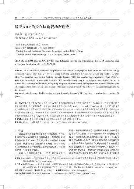 论文研究-基于AHP的云存储负载均衡研究.pdf