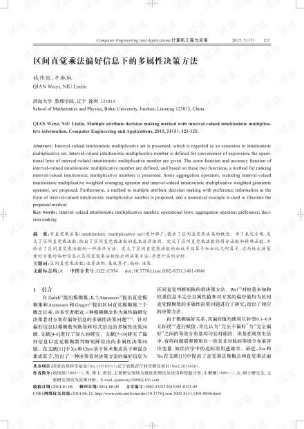 论文研究-区间直觉乘法偏好信息下的多属性决策方法.pdf