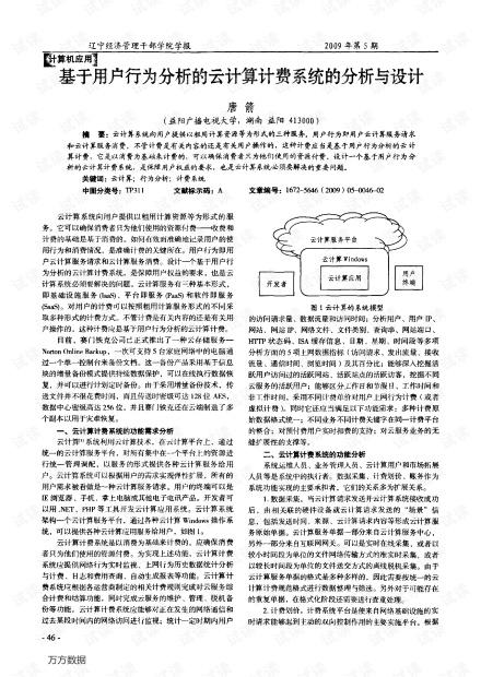 基于用户行为分析的云计算计费系统的分析与设计.pdf