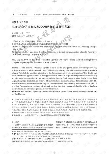 论文研究-具备反向学习和局部学习能力的磷虾群算法.pdf