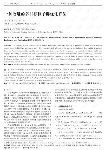 论文研究-一种改进的多目标粒子群优化算法.pdf