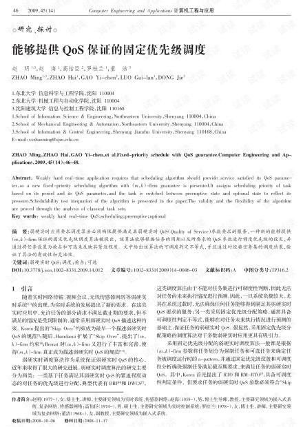 论文研究-能够提供QoS保证的固定优先级调度.pdf