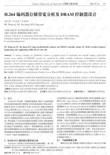 论文研究-统计文本特征选择方法.pdf