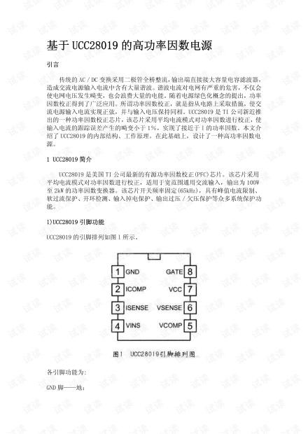 基于 UCC28019 的高功率因数电源.pdf