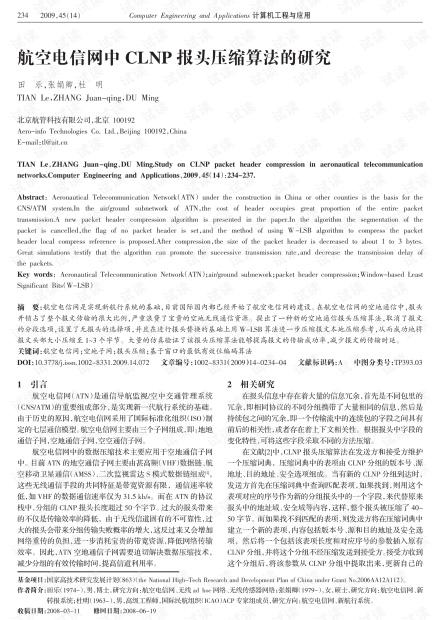 论文研究-航空发动机的单神经元双变量解耦控制.pdf