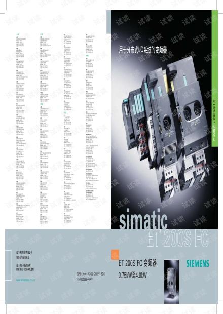 西门子SIMATIC ET200S FC变频器产品简介.pdf
