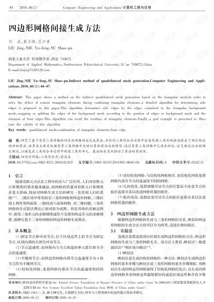 论文研究-四边形网格间接生成方法.pdf