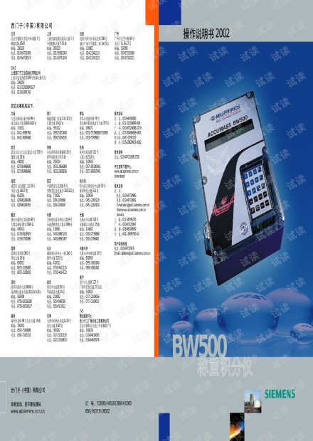 西门子称重积分仪BW500.pdf