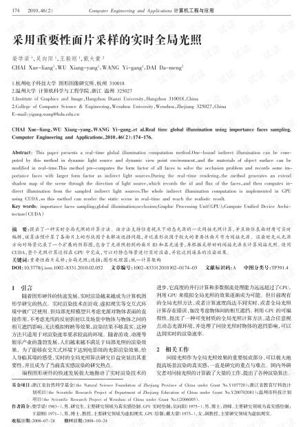 论文研究-基于规范块半范数的快速分形编码算法.pdf