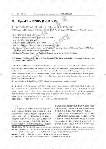 论文研究-基于OpenFlow的SDN状态防火墙.pdf