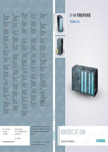 西门子SIMATIC S7-300产品目录.pdf