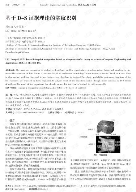 论文研究-基于结合空间信息的FCM聚类的分水岭图像分割.pdf
