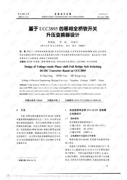 UCC3895的移相全桥软开关升压变换器设计.pdf