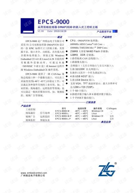 EPCS-9000工控机主板数据手册.pdf