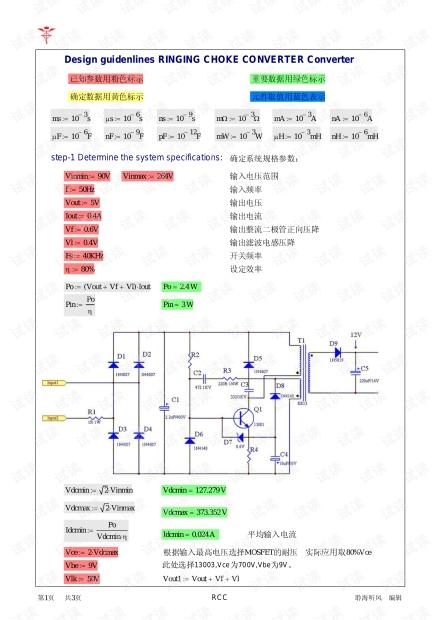 输出整流二极管的正向压降计算.pdf