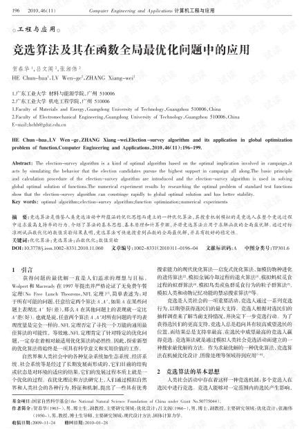 论文研究-基于直线特征的图像配准算法.pdf