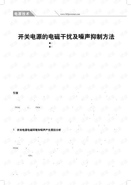 开关电源的电磁干扰及噪声抑制方法.pdf
