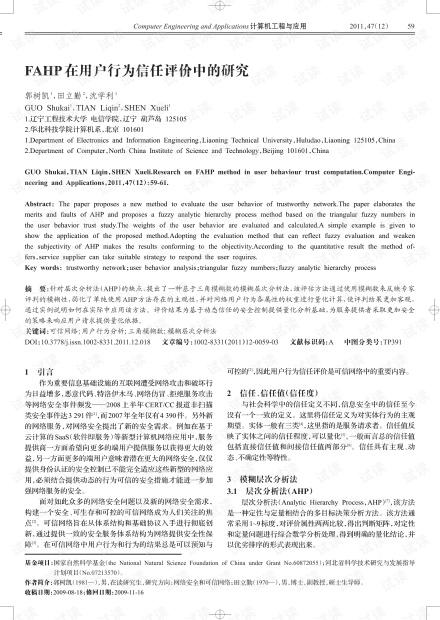 论文研究-FAHP在用户行为信任评价中的研究.pdf