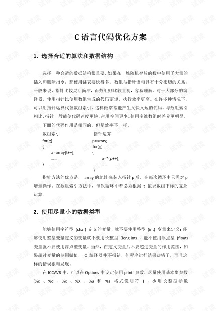 C语言代码优化方案.pdf