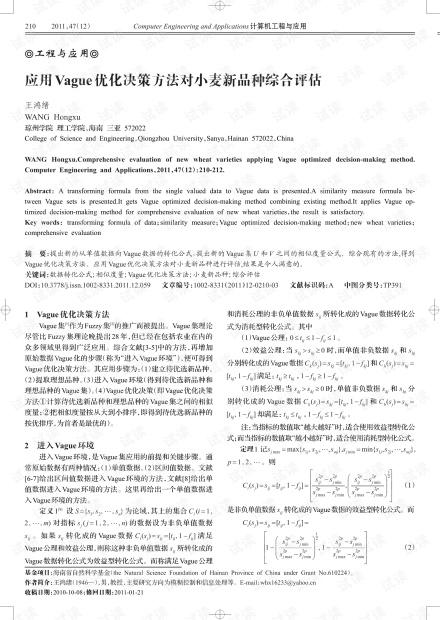 论文研究-频率域Wyner-Ziv视频编码算法的改进.pdf