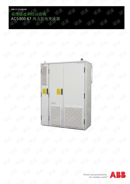 ABB ACS800-67风力发电变流器系统描述和启动指南.pdf