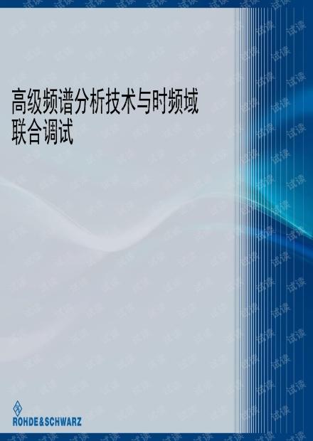 高级频谱分析技术与时频域联合调试.pdf