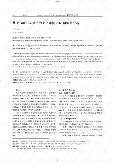 论文研究-基于Gillespie算法的生化随机Petri网演化分析.pdf