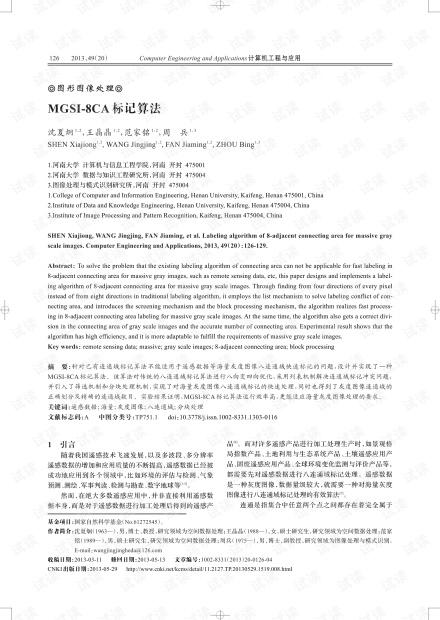 论文研究-MGSI-8CA标记算法.pdf