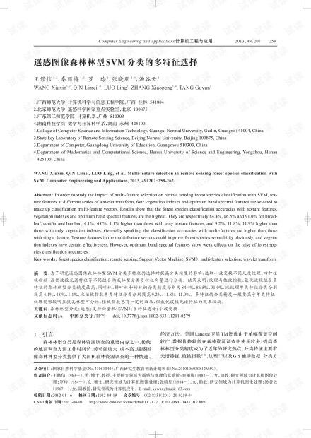 论文研究-遥感图像森林林型SVM分类的多特征选择.pdf