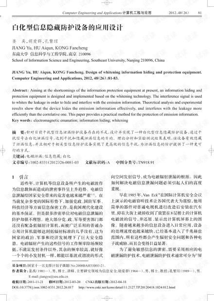 论文研究-白化型信息隐藏防护设备的应用设计.pdf