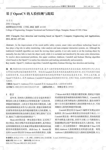论文研究-基于OpenCV的人脸检测与跟踪.pdf