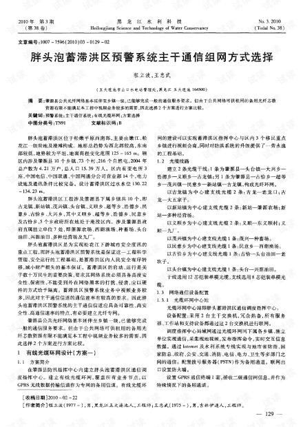 胖头泡蓄滞洪区预警系统主干通信组网方式选择.pdf