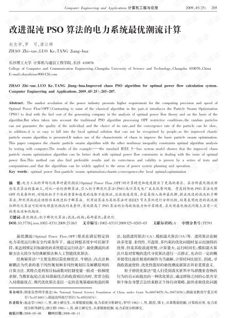 论文研究-改进混沌PSO算法的电力系统最优潮流计算.pdf