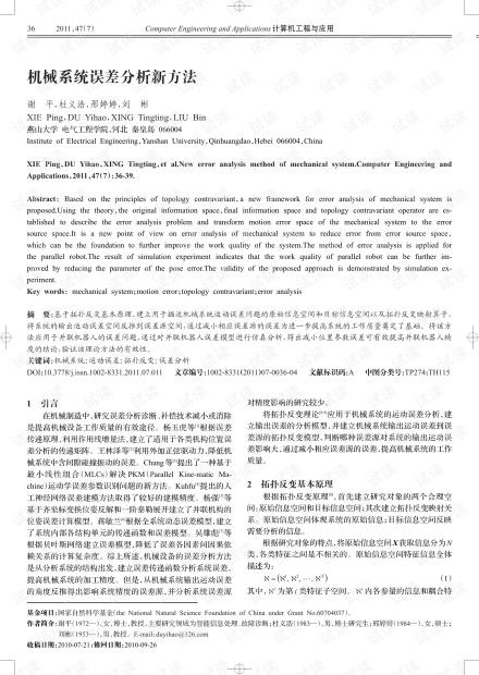 论文研究-机械系统误差分析新方法.pdf