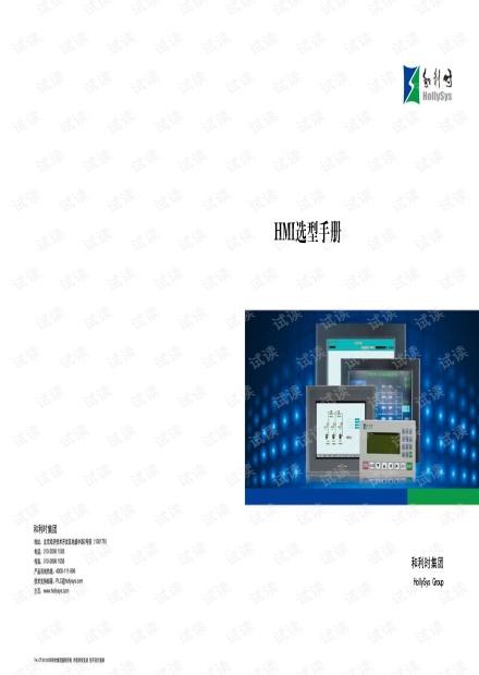 和利时(HOLLiAS)人机界面HMI选型手册.pdf