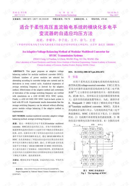 柔性高压直流输电系统的变流器的自适应均压方法.pdf