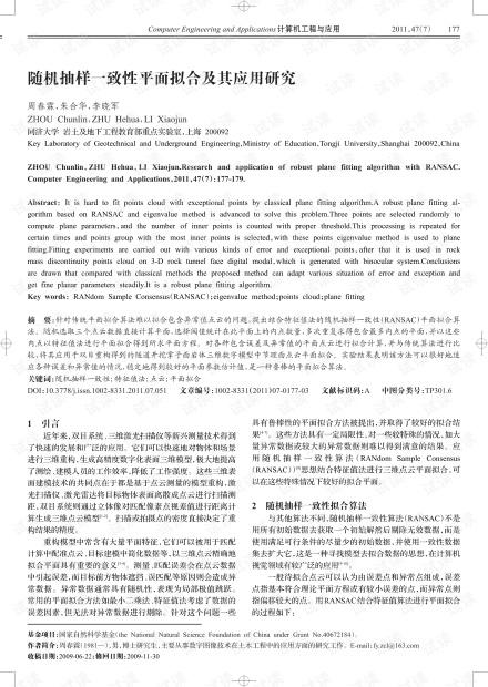 论文研究-随机抽样一致性平面拟合及其应用研究.pdf