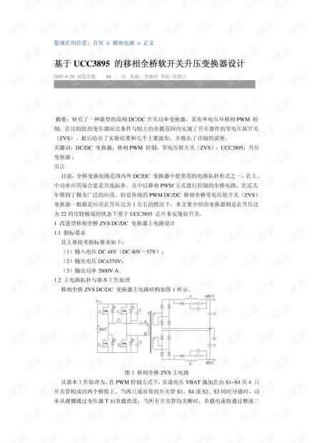 基于UCC3895 的移相全桥软开关升压变换器设计.pdf