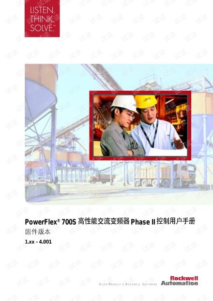 PowerFlex 700s高性能交流变频器控制用户手册.pdf