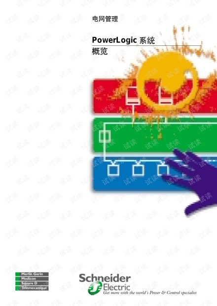 施耐德电网管理PowerLogic系统.pdf