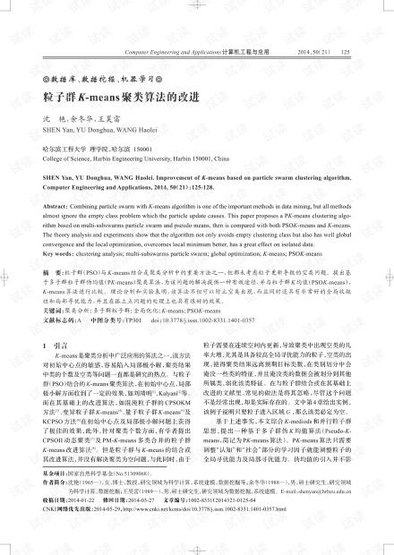论文研究-粒子群K-means聚类算法的改进.pdf
