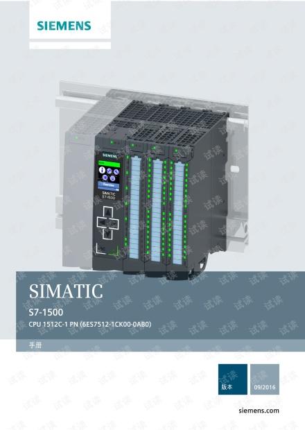 SIMATIC S7-1500 CPU 1512C-1 PN [手册].pdf
